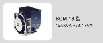 BCM 18 型 16.6kVA ~38.7 kVA