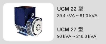 UCM 22 型 39.4 kVA ~ 81.3 kVA / UCM 27 型 90 kVA ~ 218.8 kVA