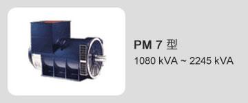 PM 7 型 1080 kVA ~ 2245 kVA