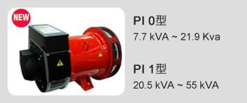 PI 0型 7.7 kVA ~ 21.9 Kva / PI 1型 20.5 kVA ~ 55 kVA