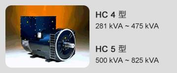 HC 4 型 281 kVA ~ 475 kVA / HC 5 型 500 kVA ~ 825 kVA