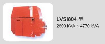 LVSI804 型 2600 kVA ~ 4770 kVA
